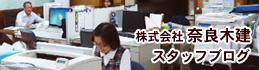 株式会社奈良木建 スタッフブログ