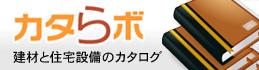 建材と住宅設備のデジタルカタログ集「カタラボ」